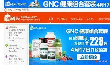 Haitao's international e-commerce boom hobbled by logistics|Markets|Business|WantChinaTimes.com | Ecommerce logistics and start-ups | Scoop.it