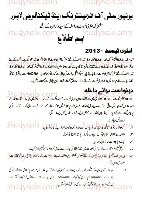 UET Lahore Entry Test 2013 Dates and Schedule | All Eductional News | Scoop.it