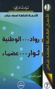 Parution : l'œuvre complète de Mohammed abbas : Abbas aux éditions Dar Houma | El Watan (Algérie) | Afrique | Scoop.it