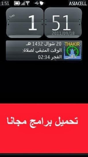 تحميل برنامج ذكر لأوقات الصلاة Thakir Prayer Times - تحميل برامج مجانا | freedownload | Scoop.it