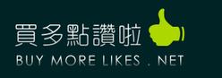 香港台灣買多點讚啦BUYMORELIKES.NET購買facebook like粉絲讚好專頁買instagram like關注follower觀看youtube瀏覽量views人次hits likes twitter followers | Products Review | Scoop.it