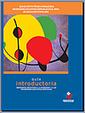 Guías de Apoyo Técnico-Pedagógico: NEE en Educación Infantil (Chile, 2008) | #TuitOrienta | Scoop.it