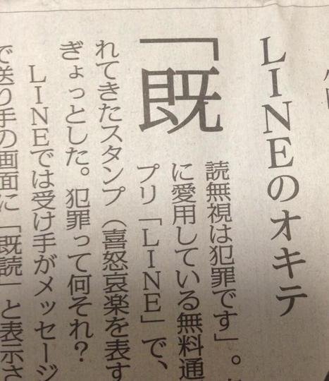 Twitter / PekoriXx: 既読無視って犯罪らしいで。 http://t.co/nMsw ... | 日本のサブカルチャーいろいろ | Scoop.it