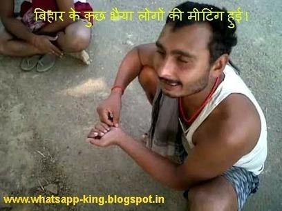 Whatsapp Latest Funny SMS On Bihari Bhai | Whatsapp King | Whatsapp Funny Video | Scoop.it