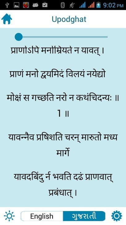 Shri Abjibapa ni Vato - Android Apps on Google Play | Abjibapa Ni Vato Android App | Scoop.it