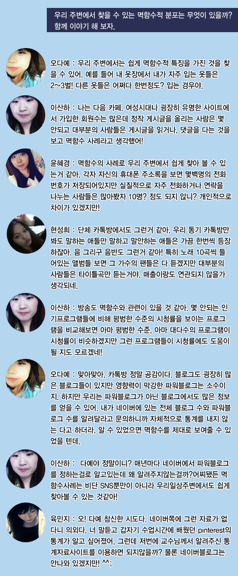 [토론 1] | 소셜미디어시대, 멱함수의시대 | Scoop.it