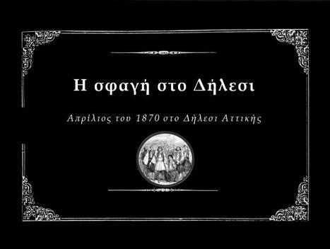 Η Ελλάδα στα τέλη του 19ου αιώνα | ΠΑΙΔΕΙΑ | Scoop.it