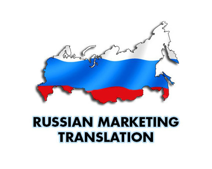 Challenges with Russian Marketing Translation | Traduction, communications et langues - Translation, communications and language | Scoop.it