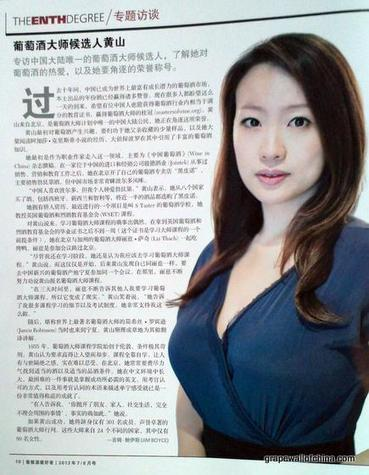 Master of Wine candidate from mainland China: Huang Shan on sampling, selling and studying wine   Grape Wall of China   Southern California Wine and Craft Spirits Journal   Scoop.it