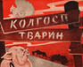 How 'Animal Farm' Gave Hope to Stalin's Refugees | STUFF YOU SHOULD READ | Scoop.it