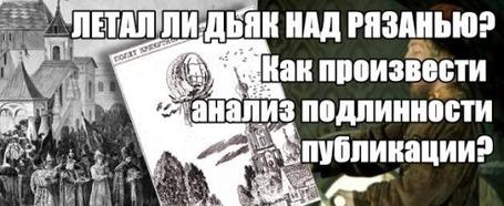 Как отличить фейк от настоящего материала? Дело о летающем дьяке Крякутном « Не волнуйтесь, я сейчас все объясню!   Ukr-Content-Curator   Scoop.it