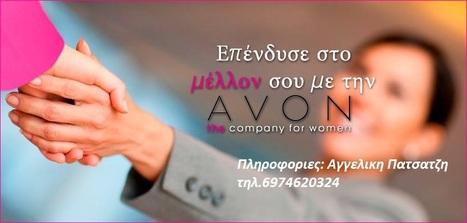 Επένδυσε στο μέλλον σου με την AVON | AVON COSMETICS | Scoop.it