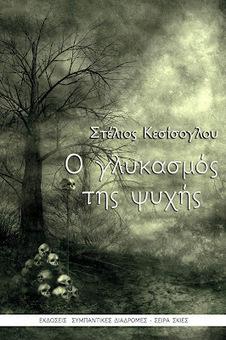 Βιβλίο: «Ο γλυκασμός της ψυχής» του Στέλιου Κεσίσογλου | Book's Leader | Scoop.it