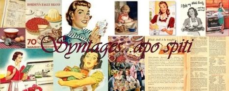Syntages...apo spiti: Κολοκυθόπιτα χωρίς φύλλο ή Μπατζίνα | Συνταγές | Scoop.it
