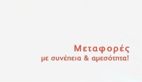 Μεταφορές | Μετακομίσεις | Greek Lifestyle | Scoop.it