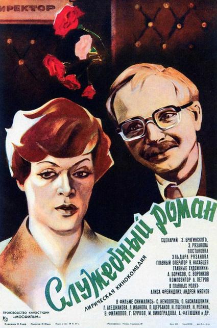 Sluzhebnyy roman | Popular Movies | Scoop.it