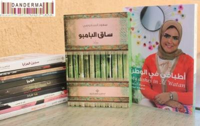 What I Got from Kuwait's Book Fair 2012 | Danderma's Weblog | Be Bright - rights exchange news | Scoop.it