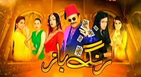 Rang Baaz Episode 4 | Pakistani Urdu Online Dramas | Scoop.it