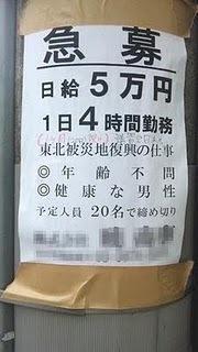 Recherche : 20 hommes en bonne santé pour 455€ les 4 heures de travail par jour pendant un mois pour aider Tohoku sinistrée | Ex-SKF | Japon : séisme, tsunami & conséquences | Scoop.it