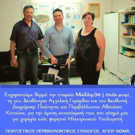 Ευχαριστήριο προς τον Όμιλο Μ.Ι. ΜΑΙΛΛΗΣ | Agios Thomas Tanagras | Scoop.it