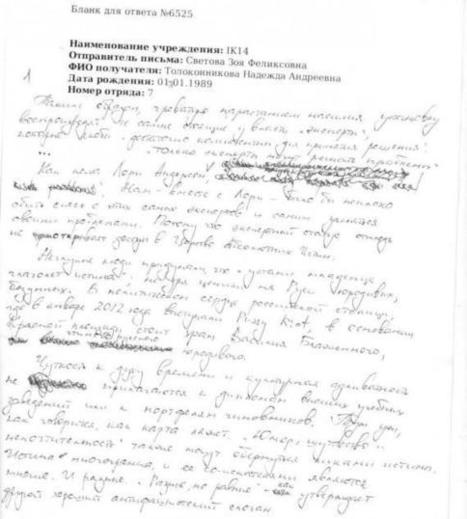 Slavoj Žižek-Nadejda Tolokonnikova. Pussy Riot, Marx et le capitalisme tardif | Archivance - Miscellanées | Scoop.it