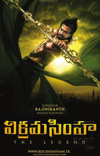 రివ్యూ: విక్రమసింహ   Telugu cinema News   Scoop.it