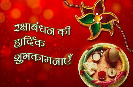Happy Raksha Bandhan Quotes,Poems,Wishes for Sisters 2014   Social Bookmarking Sites   Scoop.it
