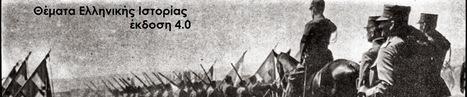 Θέματα Ελληνικής Ιστορίας | greek-history-ht | Scoop.it