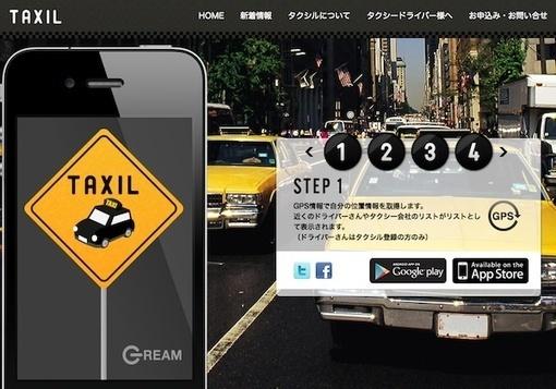 タクシーの比較・配車サービス「タクシル」を開始、スマホ向けアプリも提供(MdN Design Interactive) - livedoor ニュース