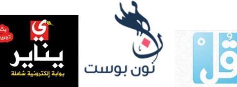 Les journalistes en Egypte ont de plus en plus recours à Internet à la recherche d'une plus grande liberté d'expression | Égypt-actus | Scoop.it