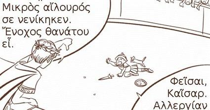ἑαυτὸν παιδευόμενος: Καῖσαρ καὶ μονομάχος. | Griego clásico | Scoop.it