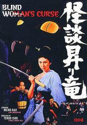 Download Blind Woman's Curse / Kaidan nobori ryû (1970) | Free Lust Movies - FreeLustMovies.com | FreeLustMovies.com | Scoop.it