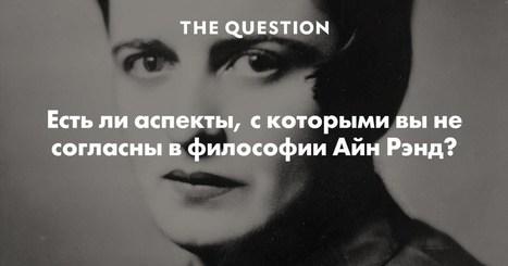 Есть ли аспекты, с которыми вы не согласны в философии Айн Рэнд? | Айны и Юкагиры | Scoop.it