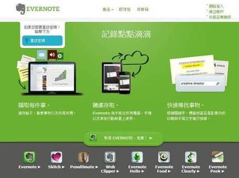 雲端筆記軟體Evernote跨足硬體設計,打造自有平台 | Critical Curatorial | Scoop.it