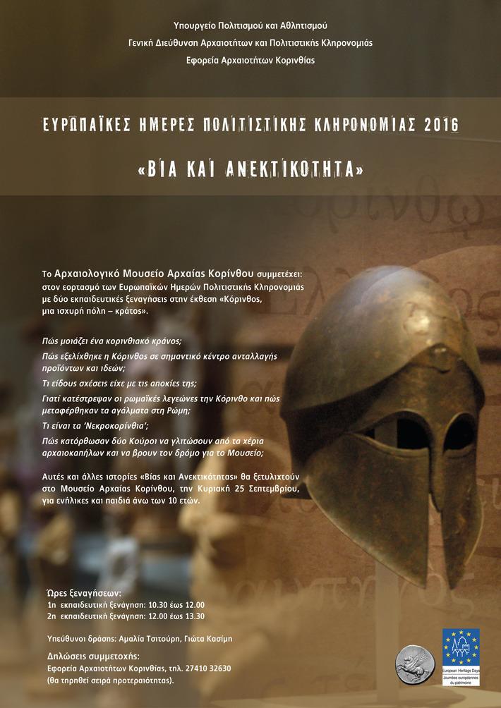 Ευρωπαϊκές Ημέρες Πολιτιστικής Κληρονομιάς 2016, με θέμα «Βία και Ανεκτικότητα» | Η Πληροφορική σήμερα! | Scoop.it