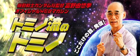 富野由悠季/トミノ流のトミノ - ちょくマガ|KADOKAWA | 日本のサブカルチャーいろいろ | Scoop.it