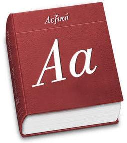 Κατεβάστε ΔΩΡΕΑΝ 29 λεξικά με τον πλέον εύκολο τρόπο   path to Ithaca   Scoop.it