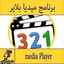 تحميل برنامج 123 لتشغيل الفيديو | freedownload | Scoop.it