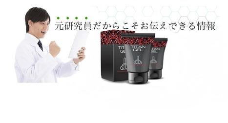ペニス増大研究所-元製薬開発員が分析する「効果」のあるサプリ   International Cosmetic Products !   Scoop.it