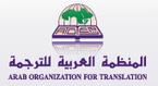 المنظمة العربية للترجمة :: الترجمة » دليل المترجم والمراجع - (AR) | Glossarissimo! | Scoop.it