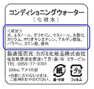 (JA) - 化粧品の成分表示の趣旨説明 | 日本化粧品工業連合会 | Glossarissimo! | Scoop.it