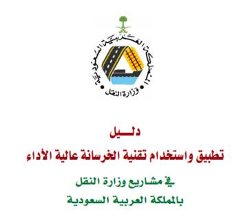 يف م�شـاريع وزارة النقل - باململكة العربية ال�سعودية |  تطبيق وا�ستخدام تقنية اخلر�سانة عالية الأداء - (PDF) (AR) | Glossarissimo! | Scoop.it