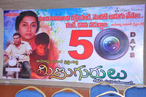 Minugurulu 50days Pressmeet Photos, Images, Pics, Pictures, Gallery, Stills Photos, Stills | Gallery | Scoop.it