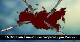 CNA: El Capitalismo es Mortal para Rusia | La R-Evolución de ARMAK | Scoop.it