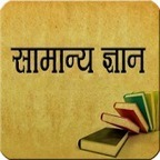 General Knowledge Questions and Answers Help To Reveal Difference | Education | Scoop.it