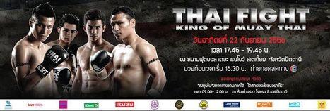 THAI FIGHT ไทยไฟต์ 22 กันยายน 2556 Thai Fight คาดเชือก กับ อวตารขุนพลไทยไฟท์ 's Event | dekcyber | Scoop.it