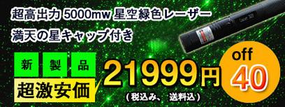 安い200mWレーザーポインターが卸売と小売りできるWHOLESALEJP。200mWレーザーペン、200mW レーザー指示棒 | 200mw 高出力レーザーポインター | Scoop.it