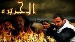 تحميل فيلم الجزيرة 2 | newback1 | Scoop.it