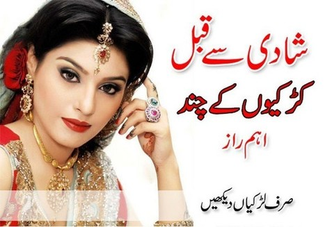 Pakistani Girls Wedding Pictures | Girls Pictures | Pakistani Girls | Scoop.it