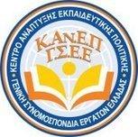 Αριθμοί Κλειδιά για την Εκπαίδευση στην Ευρώπη 2012 | ΕΝΔΙΑΦΕΡΟΥΣΕΣ ΙΔΕΕΣ ΑΠΟ ΕΚΠΑΙΔΕΥΤΙΚΟΥΣ ΓΙΑ ΕΚΠΑΙΔΕΥΤΙΚΟΥΣ ΚΑΙ ΟΧΙ ΜΟΝΟ | Scoop.it